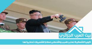 كوريا الشمالية تعتبر ضرب واشنطن مطار الشعيرات تحذيرا لها
