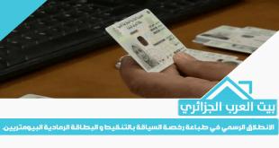 الانطلاق الرسمي في طباعة رخصة السياقة بالتنقيط و البطاقة الرمادية البيومتريين.