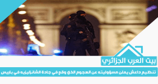 تنظيم داعش يعلن مسؤوليته عن الهجوم الذي وقع في جادة الشانزليزيه في باريس
