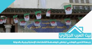 جبهة التحرير الوطني ترفض خوصصة القطاعات الإستراتيجية بالدولة
