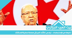 تخوفا من الإحتجاجات .. تونس تكلّف الجيش مهمة حماية المنشآت