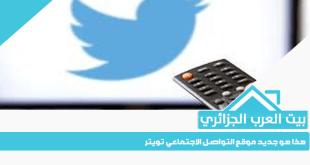 هذا هو جديد موقع التواصل الاجتماعي تويتر