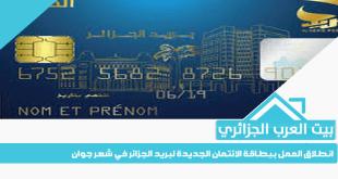 انطلاق العمل ببطاقة الائتمان الجديدة لبريد الجزائر في شهر جوان