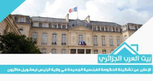 الإعلان عن تشكيلة الحكومة الفرنسية الجديدة في ولاية الرئيس ايمانويل ماكرون