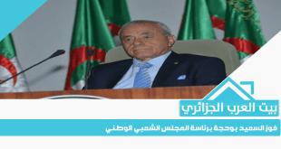 فوز السعيد بوحجة برئاسة المجلس الشعبي الوطني
