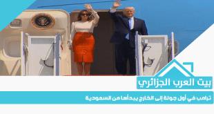 ترامب في أول جولة إلى الخارج يبدأها من السعودية
