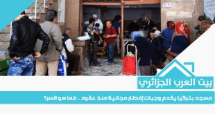 مسجد بتركيا يقدم وجبات إفطار مجانية منذ عقود .. فما هو السر؟