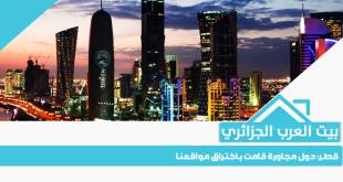 قطر: دول مجاورة قامت باختراق مواقعنا