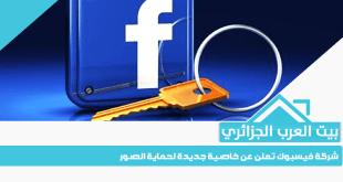 شركة فيسبوك تعلن عن خاصية جديدة لحماية الصور