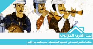 هكذا ساهم العرب في تطوير الموسيقى عبر عقود من الزمن