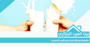 جامعة عريقة تحذر من شرب الحليب!