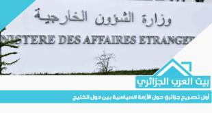 أول تصريح جزائري حول الأزمة السياسية بين دول الخليج