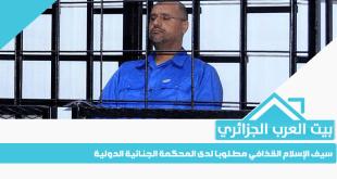 سيف الإسلام القذافي مطلوبا لدى المحكمة الجنائية الدولية