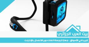 قريبا في الأسواق .. جهاز لترجمة 8 لغات دون الاتصال بالإنترنت