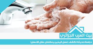 دراسة حديثة تكشف: غسل اليدين ينظفان عقل الانسان!