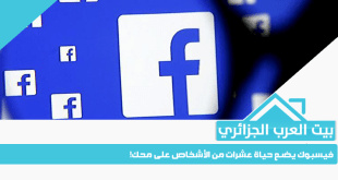فيسبوك يضع حياة عشرات من الأشخاص على محك!