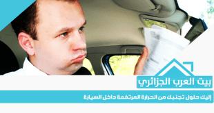 إليك حلول تجنبك من الحرارة المرتفعة داخل السيارة