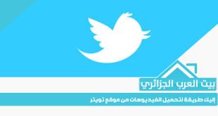 إليك طريقة لتحميل الفيديوهات من موقع تويتر