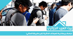 دراسة بريطانية: الهواتف الذكية تغير طريقة المشي!