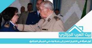 أول امرأة في التاريخ تصل إلى رتبة لواء في الجيش الجزائري