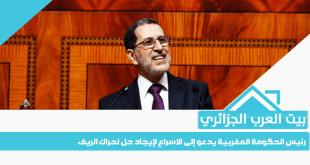 رئيس الحكومة المغربية يدعو إلى الاسراع لإيجاد حل لحراك الريف