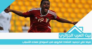 فيفا تقرر تجميد النشاط الكروي في السودان لهذه الأسباب