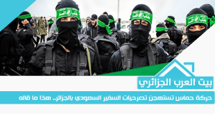 حركة حماس تستهجن تصرحيات السفير السعودي بالجزائر.. هذا ما قاله
