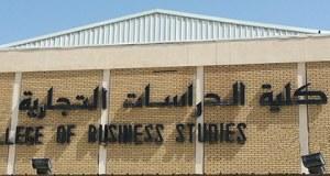 كلية الدراسات التجارية