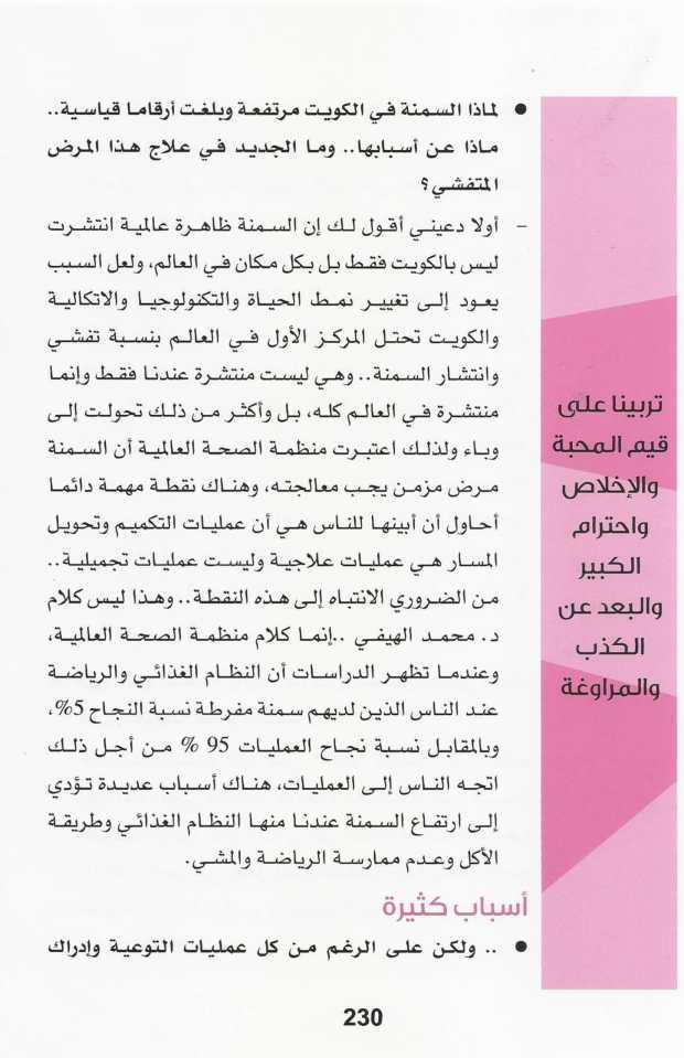 محطات العمر - الدكتور محمد الهيفي-06