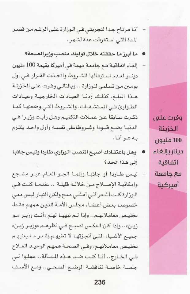 محطات العمر - الدكتور محمد الهيفي-12