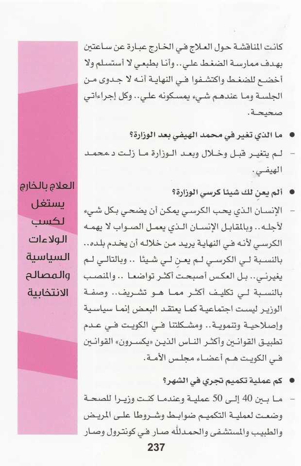 محطات العمر - الدكتور محمد الهيفي-13