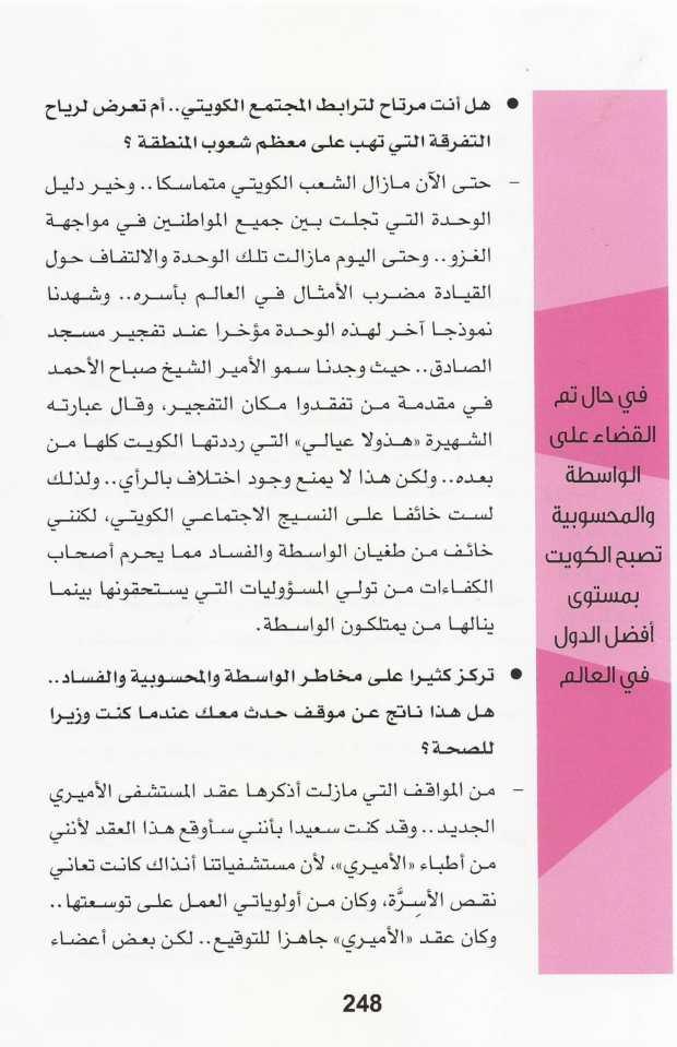 محطات العمر - الدكتور محمد الهيفي-24