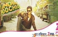 Zee Anmol presents India Poochega – Sabse Shaana Kaun