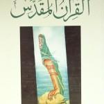 أفضل 10 روايات سعودية إثارة للجدل
