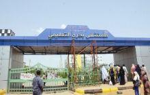 مستشفى بحري يتعاقد مع جهات غير موجودة في السجل التجاري