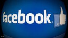 """(فيس بوك) .. يعتذر عن تطبيق """"ملخص 2014"""