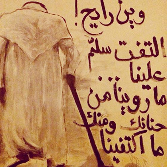 جدارية الملك عبدالله