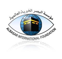 مؤسسة البصر الخيرية - مستشفى مكة