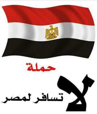العلاقات السودانية المصرية الى اين؟؟؟؟؟ %D9%84%D8%A7-%D8%AA%D8%B3%D8%A7%D9%81%D8%B1-%D9%85%D8%B5%D8%B1.jpg?zoom=1