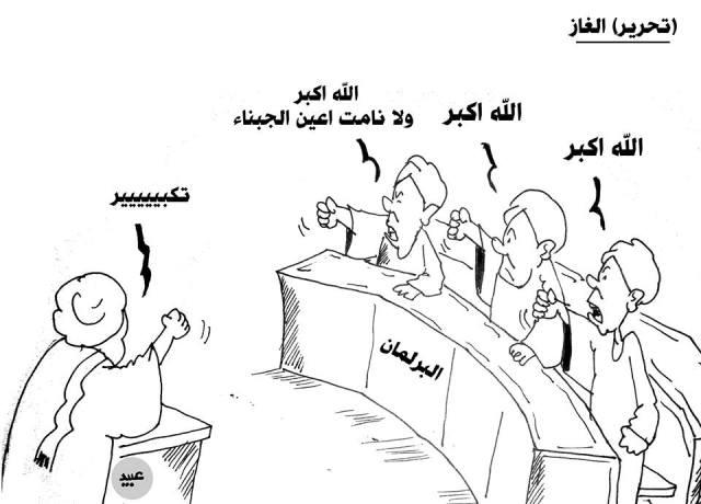البرلمان والغاز !!