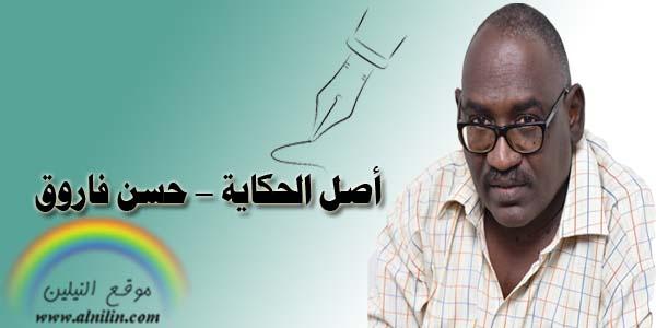 حسن فاروق