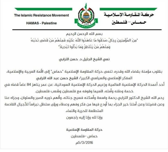 بيان حركة حماس حول وفاة الترابي