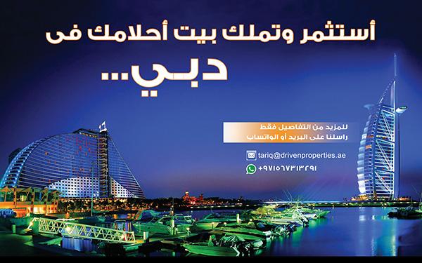 إستثمر في دبي