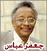 جعفر عباس والأناناس
