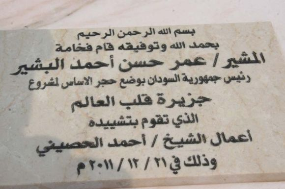 مشروع جزيرة قلب العالم - السودان