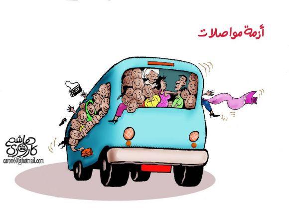 أزمة المواصلات