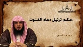 حكم ترتيل دعاء القنوت – فتاوى واحكام