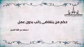 حكم من يتقاضى راتب بدون عمل – فتاوى اسلامية