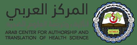 المركز العربي لتأليف وترجمة العلوم الصحية يصدر كتاب ( الدليل العملي لرعاية مريض الخرف )