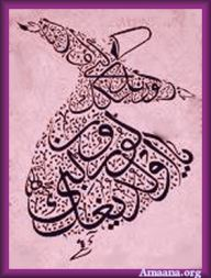 Dervish Sufi Muslim Calligraphy Amaana.org